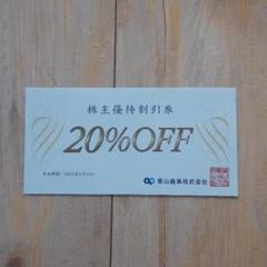 "Thumbnail of ""【株主優待】青山商事(1枚/期限2022年6月30日)"""