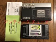 "Thumbnail of ""SEIKO セイコー CHROMATIC TUNER チューナー"""