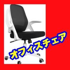 """Thumbnail of """"【大人気モデル】オフィスチェア【 跳ね上げ式アームレスト】"""""""