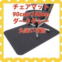 "Thumbnail of ""チェアマット 90×140cm 床保護マット ダークグレー 椅子 いす"""