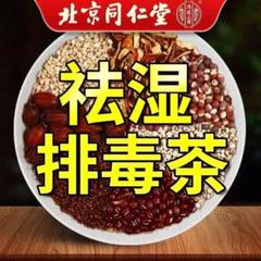 """Thumbnail of """"祛湿茶 5g*30包入り ハトムギ茶 紅豆薏米茶祛湿茶  漢方健康茶"""""""
