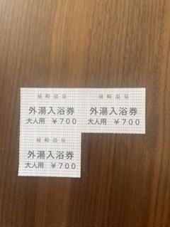 """Thumbnail of """"城崎温泉、外湯入浴券"""""""