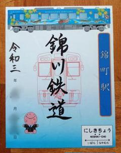 "Thumbnail of ""コラボ鉄印 錦川鉄道 錦町駅 書き置きタイプ"""