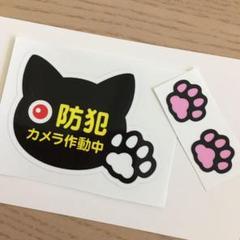 "Thumbnail of ""猫ちゃん 防犯カメラステッカー いたずら防止"""