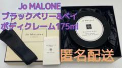"""Thumbnail of """"【新品・未開封】Jo MALONE ブラックベリー&ベイ ボディクレーム"""""""