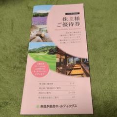 "Thumbnail of ""東急不動産 株主優待券(2022.1.31まで)"""