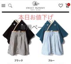 """Thumbnail of """"*美品* スウィートマミー 家紋刺繍付き 袴風カバーオール 袴ロンパース"""""""