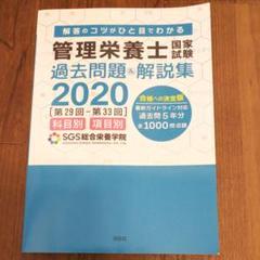 """Thumbnail of """"SGS管理栄養士国家試験/過去問題&解説集 2020"""""""