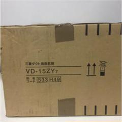 "Thumbnail of ""【新品未使用】 ダクト用換気扇 三菱 MITSUBISHI VD-15ZY7"""