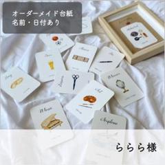"Thumbnail of ""ららら様 選び取りカード 水彩タッチ 長方形【名前・日付あり】"""