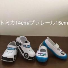 """Thumbnail of """"【プラレール上履き15cm】&【トミカサンダル14cm】セット☆"""""""