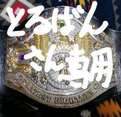"""Thumbnail of """"グレイテスト18クラブチャンピオンベルト(鋳造ベルト)"""""""