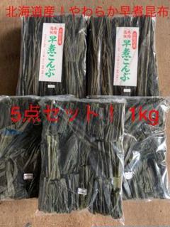 """Thumbnail of """"北海道産!やわらか早煮昆布 5点セット1kg"""""""