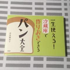 "Thumbnail of ""一生使える!冷蔵庫で作りおきできるパン大全"""