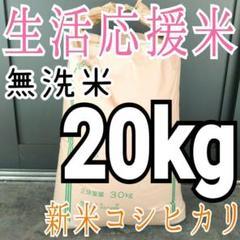 "Thumbnail of ""無洗米 令和2年 埼玉県産 新米コシヒカリ 白米 20kg 精米料込み"""