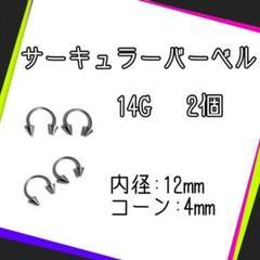 """Thumbnail of """"ボディピアス サーキュラーバーベル コーン 14G 2個"""""""