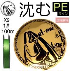 """Thumbnail of """"高比重 沈む PEライン 1.0号 100m 蛍光緑色"""""""