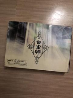 """Thumbnail of """"白麻雀 麻雀"""""""