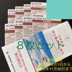 "Thumbnail of ""JAL 日本航空 株主優待券 8枚セット ご案内パンフレット割引券付き"""