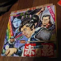 "Thumbnail of ""仮面の忍者 赤影 朝日ソノラマ"""