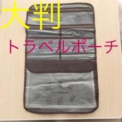 """Thumbnail of """"大判トラベルポーチ ❤️"""""""