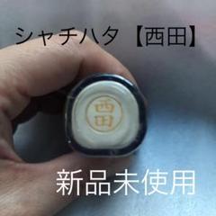 """Thumbnail of """"シャチハタ【西田】"""""""