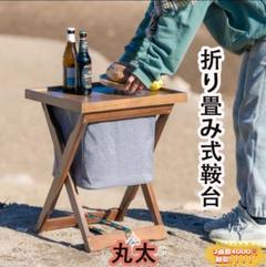 """Thumbnail of """"丸太、屋外ポータブルテーブル、鞍台"""""""