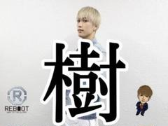 "Thumbnail of ""THE RAMPAGE 藤原樹 ネームボード"""