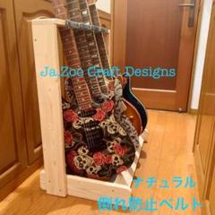 """Thumbnail of """"❤️ハンドクラフト ❤️木製ギタースタンド 4本掛け ナチュラル"""""""