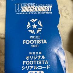 "Thumbnail of ""wccf  footista オリジナルサウール・ニゲス 選手コード"""
