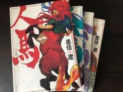 """Thumbnail of """"人馬 墨佳遼"""""""