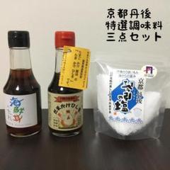 "Thumbnail of ""京都丹後特産・調味料三点セット★"""