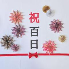 "Thumbnail of ""★お百日 お食い初め祝い 飾り(和柄ペーパーファン)箔押し★"""