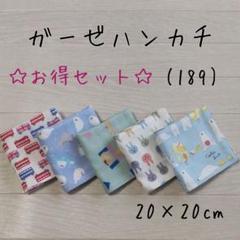 """Thumbnail of """"(189)お得セット★ダブルガーゼハンカチ★ハンドメイド★5枚セット"""""""