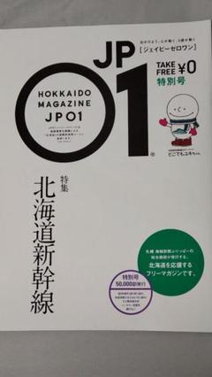 希少☆JP01[ジェイピーゼロワン]特別号☆北海道新幹線