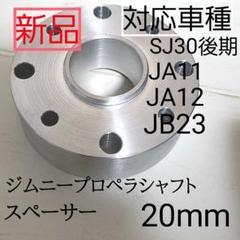 "Thumbnail of ""ジムニープロペラシャフトスペーサー 20mm"""