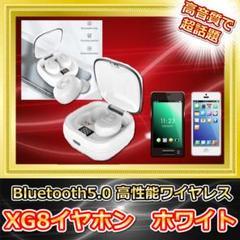 """Thumbnail of """"Bluetoothイヤフォン XG8イヤホン ホワイト 白 ワイヤレスイヤホン"""""""