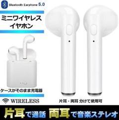 """Thumbnail of """"i7s ホワイト Bluetoothイヤホン ワイヤレスイヤホン 人気"""""""