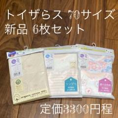 "Thumbnail of ""新品 夏用 70センチ肌着 6枚セット"""