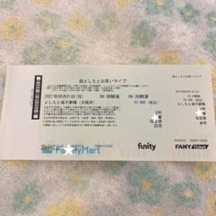 """Thumbnail of """"8/1 超よしもとお笑いライブ"""""""