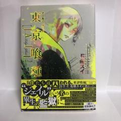 "Thumbnail of ""東京喰種(トーキョーグール)[JAIL]"""