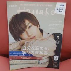 """Thumbnail of """"【送料無料】Hanako"""""""
