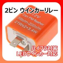 "Thumbnail of ""ウインカーリレー 調整式 2ピン LED RX-007様"""