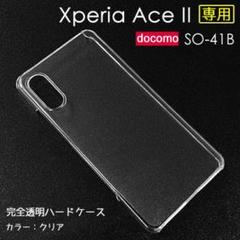 "Thumbnail of ""Xperia Ace II SO-41B ハードケース クリア 透明 無地"""