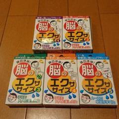 "Thumbnail of ""未使用 脳のエクササイズカード1~5(漢字・計算・世界地図・日本史・英単語)"""
