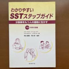 """Thumbnail of """"わかりやすいSSTステップガイド―分裂病をもつ人の援助に生かす〈下巻〉実用付録編"""""""