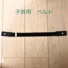 "Thumbnail of ""子供用 ベルト"""
