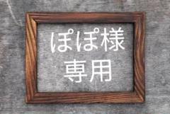 """Thumbnail of """"ぽぽ様専用コンフォート"""""""