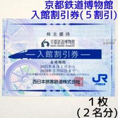 """Thumbnail of """"(h) 京都鉄道博物館 半額 割引券 1枚2名分"""""""