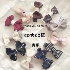 "Thumbnail of ""co★co様専用 ベビーヘアクリップ キッズヘアクリップ"""